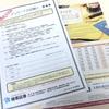 【極東証券】ご案内の封書に入っていたアンケートとブロガー