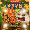 獄激辛シリーズから新登場!
