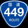 No.102 国道449号