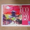 エコカレンダー2020