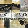 松香 祇園高級クラブ 入店時給6000円保証