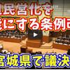 水道3事業運営権売却を可能にする条例改正案を宮城県議会が可決!! 最終討論を振り返る(1)議会最終日の発言の流れを追う。