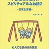 子供たちのためのスピリチュアルなお話2 ~カピバラさんからの投稿です~