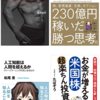【PR】セール情報:KADOKAWA 夏のビジネス実用書フェア【2020/08/20まで】
