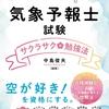 気象予報士試験のオススメ参考書集!