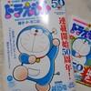My First Big Special「ドラえもん まんがセレクション ドラえもん50周年!スペシャル」