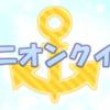 【アズレン】ユニオンクイズ【学習用】