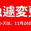 【緊急】急遽変更!