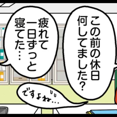 「ショッピング? それとも家で寝てるだけ?」ビジネスパーソンの休日事情を聞いてみた!