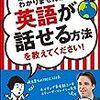 【大学生にオススメ】『難しいことは分かりませんが、英語が話せる方法を教えてください!』