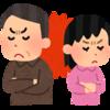 父親嫌いな私が父との同居でストレスが溜まる時の対処法