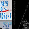 SP水曜劇場 第247回 伊藤えん魔プロデュース『百物語2012~家』