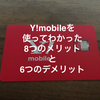 Y!mobileを使ってわかった8つのメリットと6つのデメリット【レビュー】