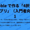 Bubble で作る「4択クイズアプリ」1:アプリ概要とデータベース作成