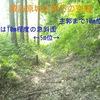 【狂犬通信 Vol.70】遠江國榛原郡・諏訪原城(続)