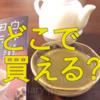 完全無農薬・有機栽培の白井田七。茶はどこで買えるのかを調べたら…