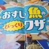 チャレンジ2年生6月号は「筆算大得意《ヒミツの書》」と「おすし魚のワザ」に注目!