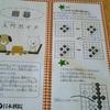 小学1年生で囲碁の楽しさを知る ~子ども囲碁教室・囲碁入門動画から