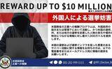 報酬最大1000万ドル!外国人による選挙妨害にアメリカが情報提供の呼びかけ