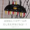 【レトロゲーム】3色ケーブルセレクター(分配機)を使って自分専用のレトロゲームコーナーが完成!