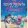 映画『フロリダ・プロジェクト』 感想/レビュー! アメリカの貧困層を描く、日本が平和だと身に染みてわかる映画 ネタバレあり