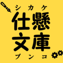 シカケブンコ