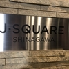 AIS「初恋かよ! vol.3」@J-SQUARE SHINAGAWA