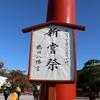 【鎌倉いいね】今日の鎌倉と新嘗祭。だったはずのに、なぜだか.....。