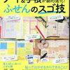 付せんの使い方の本「ノート&手帳が劇的変化!ふせんのスゴ技」が出ました☆