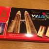 友人からのマレーシア土産