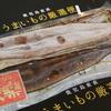 ふるさと納税!九州から鰻が届きました!