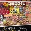 新宿駅から一駅🤩高田馬場駅の居酒屋さん🎲