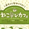 オンラインイベント「ねこ学びカフェ」に参加します!