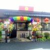 中国料理 牡丹飯店 本店