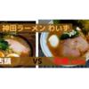 「神田ラーメン わいず」ラーメン@神田駅 VS 宅麺.com 【徹底比較32杯目】