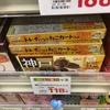 【企画力】神戸市ネコ局と神戸ローストショコラのコラボ