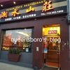 NYで一番美味いチャーハンが食べれるお店『Hunan Cafe』