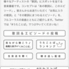 NHKラジオ「うたことば」エレファントカシマシ&宮本浩次編が熱すぎた件。