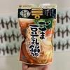 mizkan ミツカンごま豆乳鍋つゆで食レポ!TV番組で話題の商品が美味しい!シメのアレンジレシピも紹介!