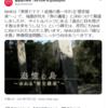 ウソはウソなんです NHK ウソが続くのはがまんできません 2021.7.31