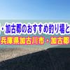 兵庫県の加古川・加古郡播磨町のおすすめ釣り場と行き方【釣果期待度と足場安心度】