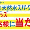 香取慎吾×天然水スパークリングオリジナル