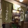 居酒屋さんのランチ3選!<大阪天王寺編>