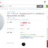 HomePod miniが本日発売:ビックカメラで在庫あり・5%ポイント還元