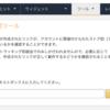 はてなブログで作成したAmazonアソシエイトのリンクが機能してなかった
