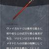 メギド72ブログ その1361 メインストーリー六章 52話-1(前編) 「セ!?(中学生並みの反応)」