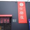 有磨屋(福山市)