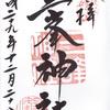 三峯神社(埼玉・秩父市)の御朱印と御朱印帳