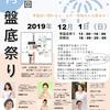 ドクター関口のちょっとセクシーな女子会ブログ (15)骨盤底祭り2019