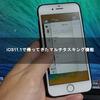 iPhone 8 / iPhone 7 Plus iOS11.1で帰ってきたマルチタスキング機能